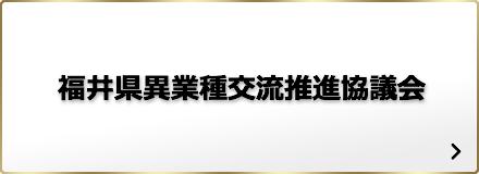 福井県異業種交流推進協議会